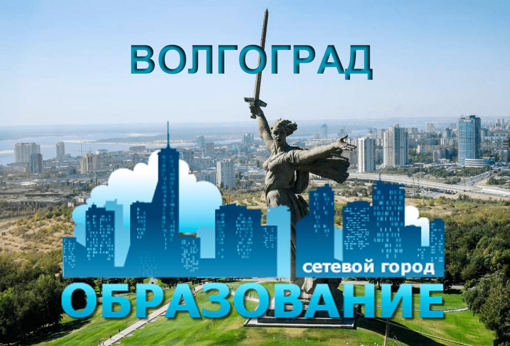 Программа Сетевой город в Волгоградской области